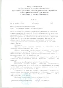 ПРИКАЗ Центра тестирования